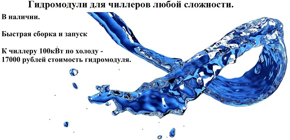 Гидромодули