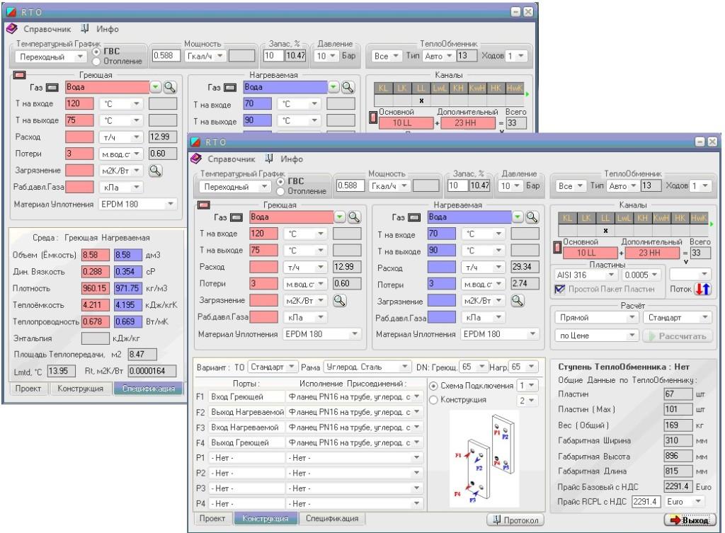 Программы расчета пластинчатых теплообменников астера теплообменники официальный